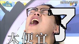 麥卡貝-現在宅知道精華「看宅小物篇」2016/11/23 (魯鳥六) thumbnail