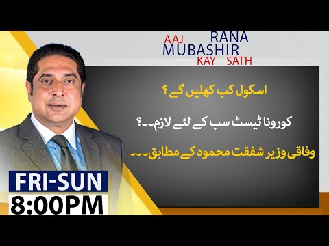 Aaj Rana Mubashir Kay Sath | 19 September 2020 | Aaj News