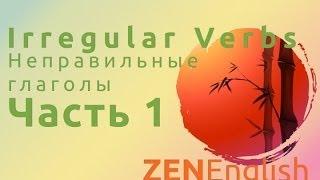 Уроки английского бесплатно! Irregular Verbs — Неправильные глаголы. Часть 1