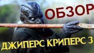 Обзор фильма Джиперс Криперс 3