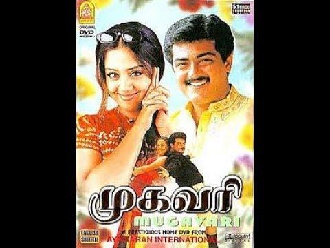 Mugavari Movie Full BGM |Deva,  Ajith, Jyothika, Raghuvaran