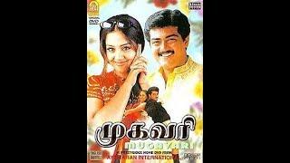 Mugavari movie full BGM  Deva,  Ajith, Jyothika, Raghuvaran