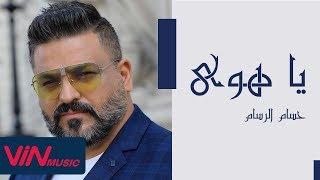 Hussam Al Rassam - Yahawa | حسام الرسام - یا هوی