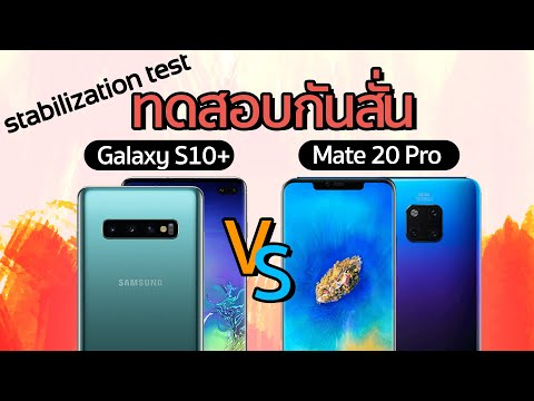 Galaxy S10 vs Huawei Mate 20 Pro | Video Stabilization Test  | Droidsans - วันที่ 08 Mar 2019