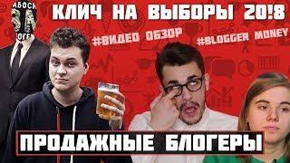 Мега скандал: Продажные блогеры и клич на выборы 2018 - Разбор Полетов #ВидеоОбзор