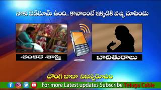 Fake Baba wants to watch a women in Nude || Nellore || Call Record || Telugu Cable