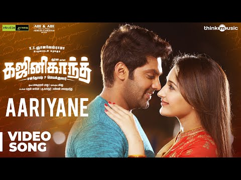Ghajinikanth   Aariyane Video Song   Arya, Sayyeshaa   Balamurali Balu   Santhosh P Jayakumar