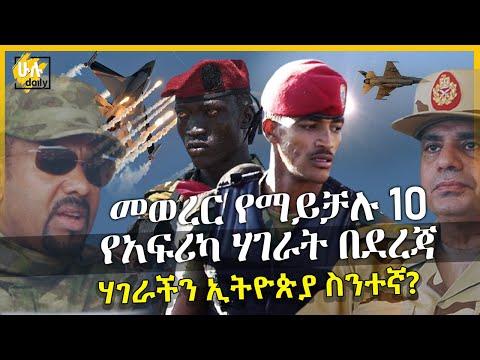 መወረር የማይቻሉ 10 የአፍሪካ ሃገራት በደረጃ - Top 10 African Countries Impossible to Invade - HuluDaily