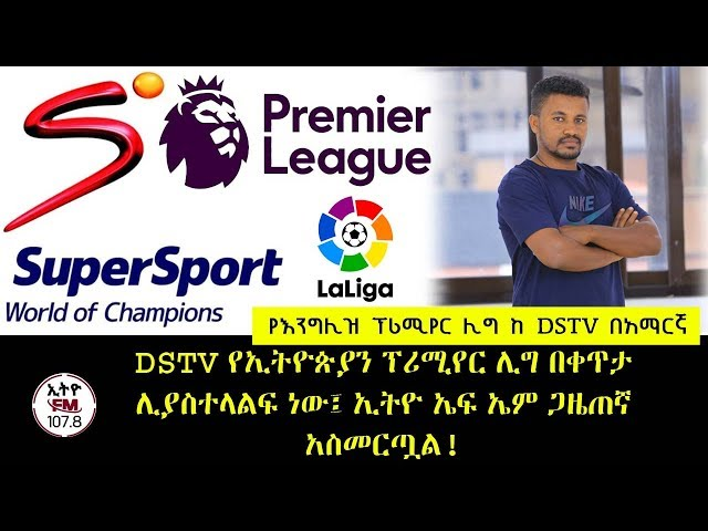 DSTV is about to broadcast the Ethiopian Premier League directly
