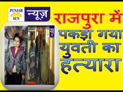 राजपुरा में पकड़ा गया युवती का हत्यारा PUNJAB SUN NEWS