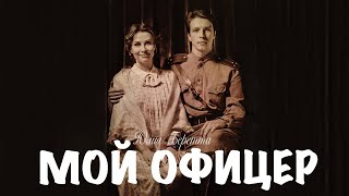 Юлия Беретта - Мой офицер