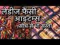 Wholesale market of ladies fancy items Sadar Bazar Delhi