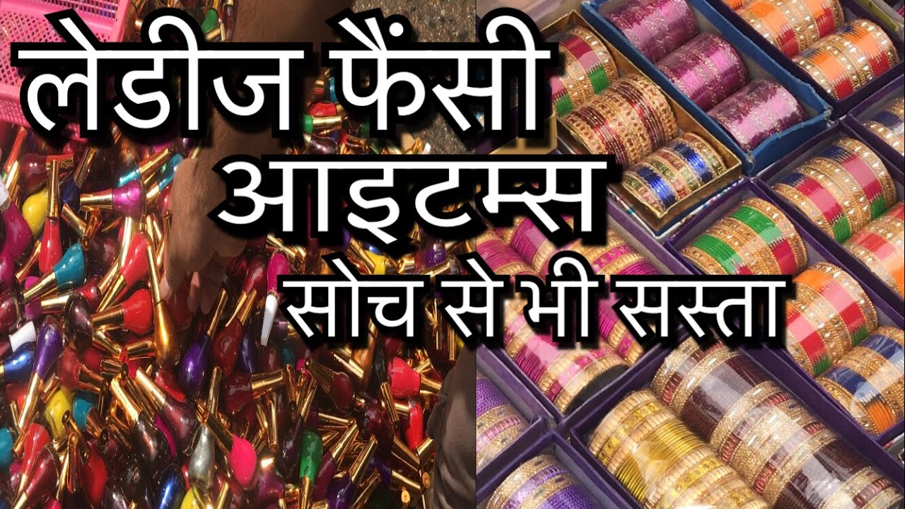 Wholesale market of ladies fancy items Sadar Bazar Delhi
