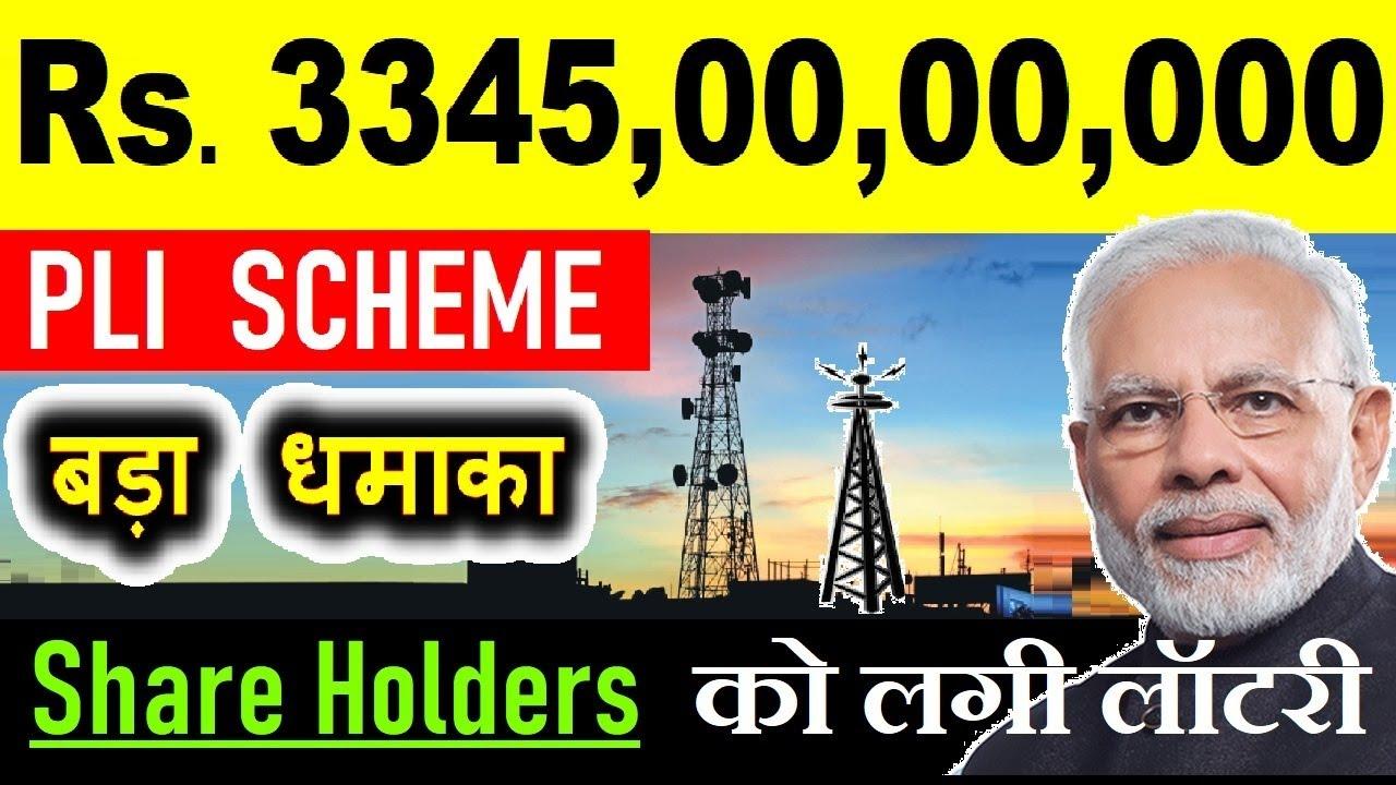 Download Rs 33450000000 का धमाका💥 PLI SCHEME LATEST NEWS | PM MODI NEWS | STOCK MARKET LATEST NEWS | SMKC