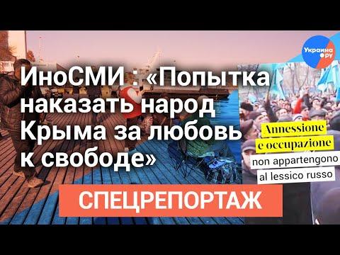 Что иностранные СМИ рассказали о своём визите в Крым