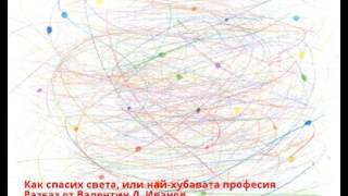 Подкаст ''Българска Фантастика'' 001 : Как спасих света, или най-хубавата професия, Валентин Д. Иванов