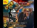 Дем Михайлов Господство клана Неспящих Книга 5 Аудиокнига mp3