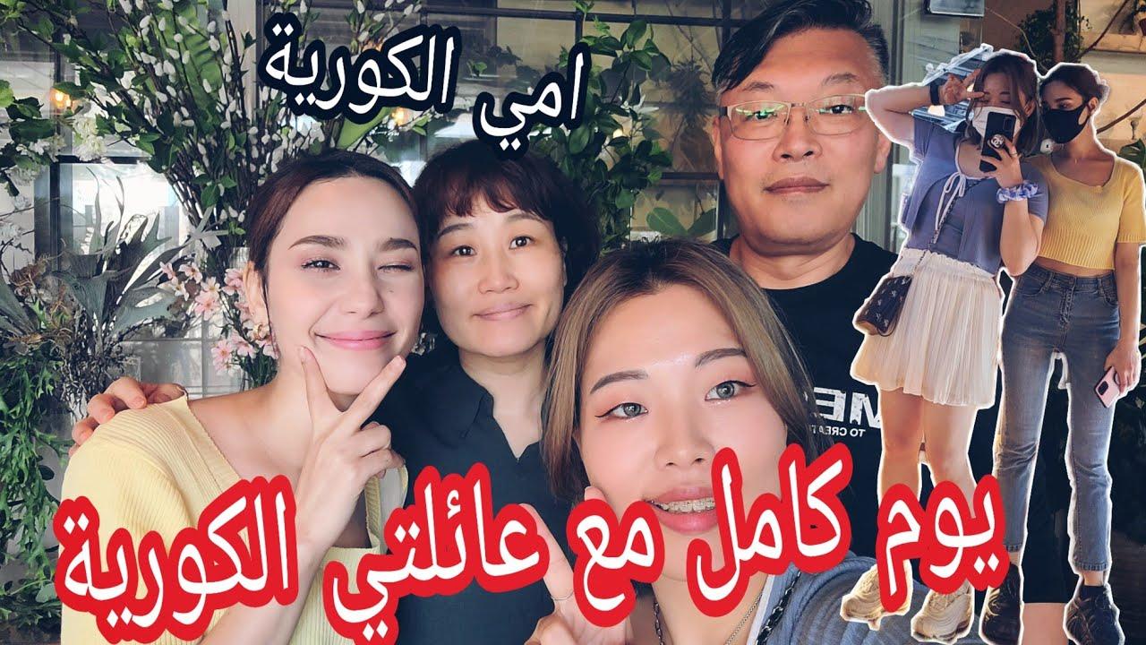 LUNCH with my korean family / موعد مع عائلتي الكورية , لاول مرة اومي الكورية تظهر معي في القناة