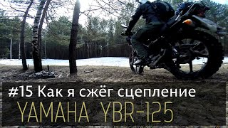 Yamaha YBR125 - #15 Как я сжёг сцепление; Yamaha YBR125 - #15 Сlutch is burnt;