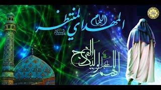 مهدينا يا مهدينا🎂🎉🌺/مولد الإمام المهدي الحجة المنتظر(عجل الله فرجه الشريف) ١٥ من شهر شعبان