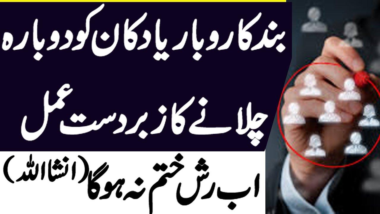 Karobar Ki Tarakki K Liye Ya Basito Ka Wazifa - Asma Ul Husna Benefits