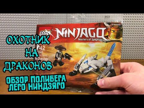 Обзор Эксклюзивного Полибега Лего НиндзяГо 30547 Охотник на Драконов