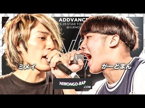 準決勝 がーどまん vs ミメイ | ADDVANCE STARTOURS
