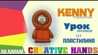 creative Hands - Лепка из пластилина. Kenny (South Park) из пластилина