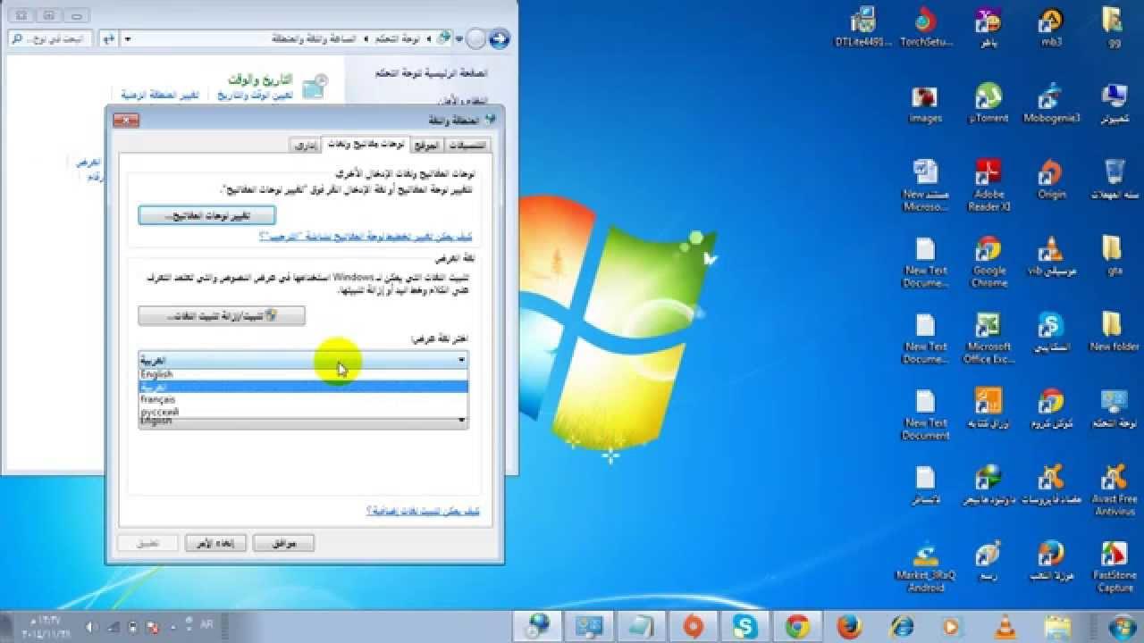 تحويل لغة الكمبيوتر من انجليزي الى عربي ويندوز 7