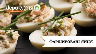 Фаршированные яйца. Рецепт праздничной закуски