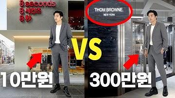 큰돈 쓰지마세요..제발 10만원 SPA 수트 VS 300만원 수트 비교