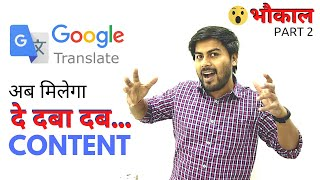 Let's learn to Create Unlimited Content for our BLOGS from GOOGLE Translate