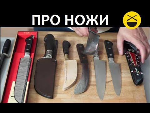 Про ножи - как правильно выбрать