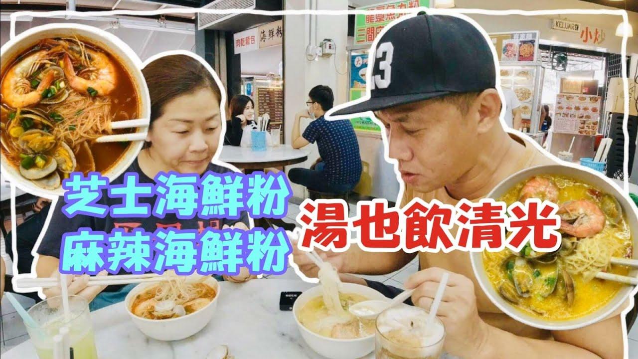 在馬來西亞【芝士海鮮粉】第一次食 ... 299