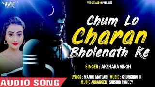 अक्षरा सिंह का सबसे हिट शिव भजन - Choom Lo Charan BholeNath Ke -  Akshara Singh - Hindi Shiv Bhajan