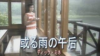 ディック・ミネ - 或る雨の午后