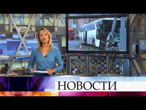 Выпуск новостей в 12:00 от 18.08.2019
