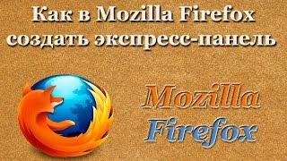 Как в Mozilla Firefox настроить экспресс-панель