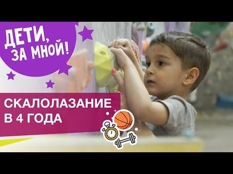 Тренировки для детей: скалолазание (с 5 лет)