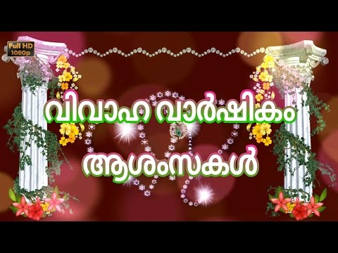 Happy Wedding Anniversary Wishes in Malayalam, Marriage Greetings,Quotes, Whatsapp Video Download