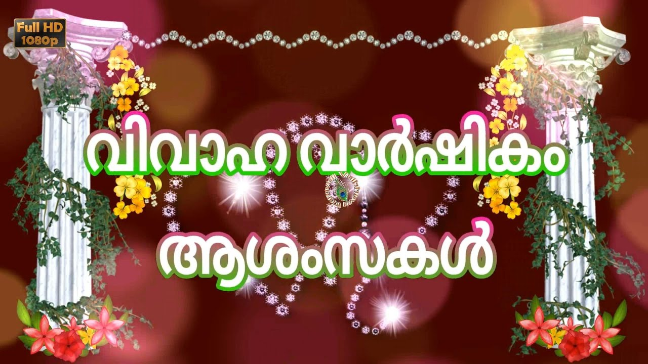 Happy Wedding Anniversary Wishes In Malayalam Marriage Greetings