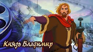 dominika Обзор мультфильма Князь Владимир