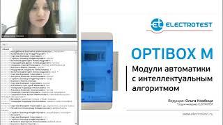 OPTIBOX – линейка бюджетных модулей автоматики для систем канальной вентиляции(, 2017-10-27T06:49:35.000Z)
