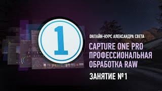 Capture One Pro. Профессиональная обработка RAW. Занятие №1. Александр Свет