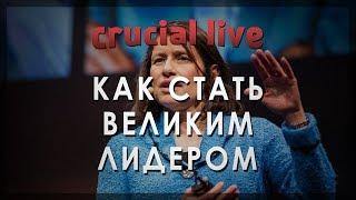 Как стать великим лидером - Розалинда Торрес (TEDxTalks на русском)