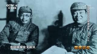 《国家记忆》 20200519 周恩来和中共隐蔽战线 人间正道| CCTV中文国际