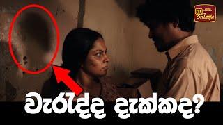 ගිරිදේවී නාට්යයේ ලොකුම වැරදීම !! | Biggest Mistake Of Giridevi Teledrama Thumbnail