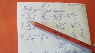 85 Алгебра 8 класс Преобразуйте в дробь выражение тема Сложение и вычитание рациональных дробей