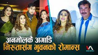 Anmol कै अगाडी Niruta र Bhuwan को रोमान्स 'CAPTAIN' movie song release || Intro Nepal