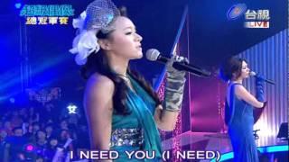 【超級偶像-20111203-總冠軍賽】楊蒨時 + 艾怡良 : I need you